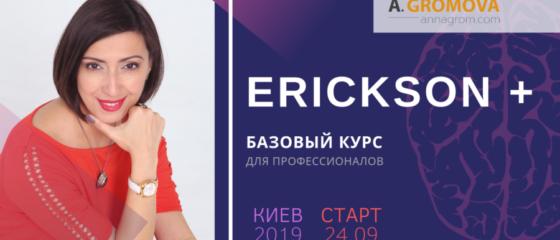 ericsom_plus_2019