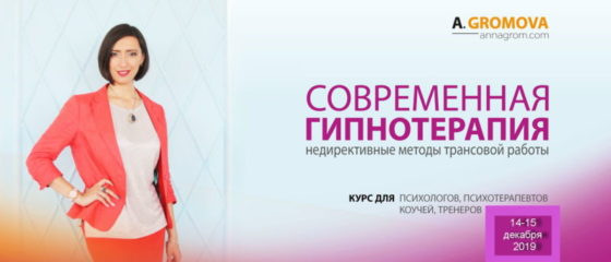 sovr_gipnoz_вул_2019