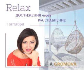 relax-webinar